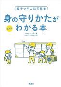 親子で学ぶ防災教室 身の守りかたがわかる本