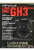 【送料無料】パナソニックLUMIX DMC-GH3 WORLD