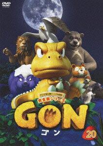GON-ゴンー 20画像