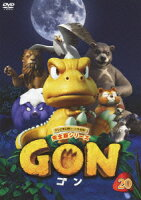 GON-ゴンー 20