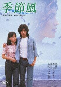 あの頃映画 松竹DVDコレクション 野口五郎 季節風