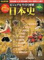 ビジュアルワイド図解日本史