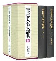 岩波世界人名大辞典