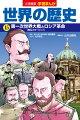 小学館版学習まんが 世界の歴史 15 第一次世界大戦とロシア革命