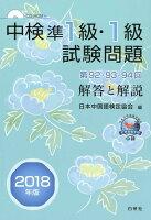 中検準1級・1級試験問題「第92・93・94回」解答と解説(2018年版)