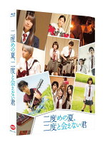 二度めの夏、二度と会えない君(特装限定版)【Blu-ray】