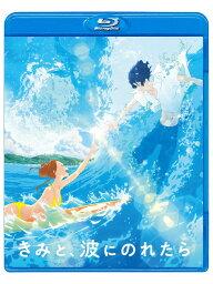 きみと、波にのれたら Blu-ray 通常版