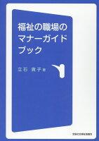 福祉の職場のマナーガイドブック
