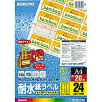 コクヨ カラーレーザー カラーコピー 耐水 ラベル 24面 20枚 LBP-WP6924N