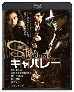 キャバレー【Blu-ray】画像