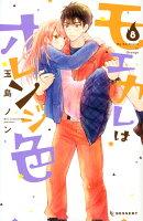 モエカレはオレンジ色 8巻