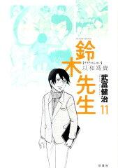 鈴木先生(11)