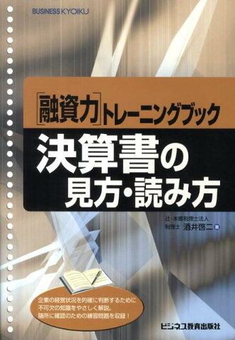 決算書の見方・読み方 (「融資力」トレーニングブック) [ 酒井啓二 ]