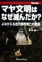 【送料無料】マヤ文明はなぜ滅んだか?