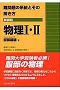 【送料無料】難問題の系統とその解き方(物理1・2)新装版