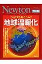 ■地球温暖化~この真実を知るために~(ニュートンムック)2008年01月