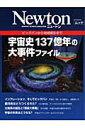 【送料無料】宇宙史137億年の大事件ファイル