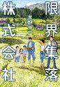【送料無料】限界集落株式会社