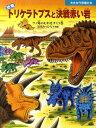 【楽天ブックスならいつでも送料無料】恐竜トリケラトプスと決戦赤い岩 [ 黒川光広 ]