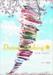 Dream Linking★ つなぐ夢、千年忘れない [ 安珠 ]