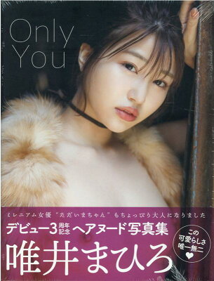 唯井まひろ 写真集 「Only You」