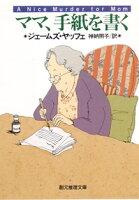 ジェームズ・ヤッフェ「ママ、手紙を書く」