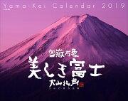 カレンダー2019 富嶽万象 美しき富士 大山行男作品集