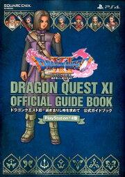 PlayStation(R)4版 ドラゴンクエストXI 過ぎ去りし時を求めて 公式ガイドブック
