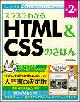 スラスラわかるHTML&CSSのきほん 第2版 [ 狩野 祐東 ]