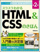 9784797393156 - 2020年HTML・CSSの勉強に役立つ書籍・本まとめ
