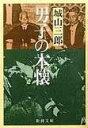【楽天ブックスならいつでも送料無料】男子の本懐改版 [ 城山三郎 ]