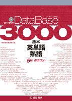データベース3000基本英単語・熟語5th Edit