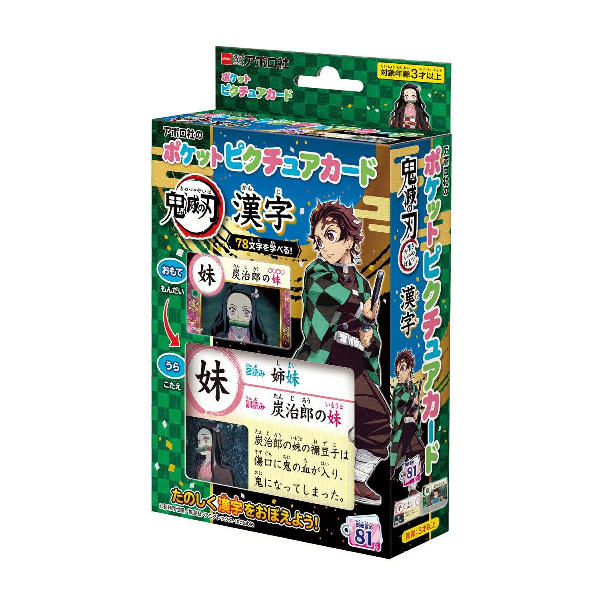 ポケットピクチュアカード 鬼滅の刃 漢字