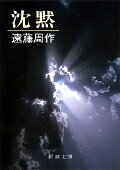 【楽天ブックスならいつでも送料無料】沈黙改版 [ 遠藤周作 ]