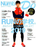 Sports Graphic Number Do(vol.34 2019)