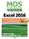 MOS攻略問題集 Excel 2016 [ 土岐 順子 ]