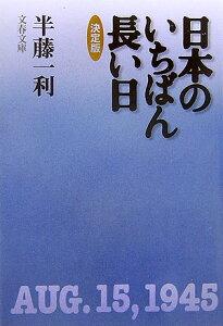 【楽天ブックスならいつでも送料無料】日本のいちばん長い日 [ 半藤一利 ]