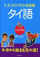 タイ語〔2008年〕新