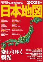 今がわかる時代がわかる 日本地図 2021年版