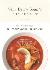 Very Berry Soupのごはんにあうスープ [ ベリーベリースープ ]