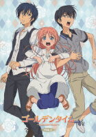 ゴールデンタイム vol.2【Blu-ray】