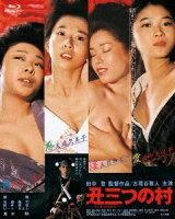 丑三つの村【Blu-ray】
