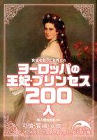 ヨーロッパの王妃・プリンセス200人の詳細を見る