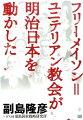 フリーメイソン=ユニテリアン教会が明治日本を動かした