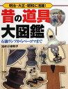 【送料無料】昔の道具大図鑑 [ 小泉和子 ]