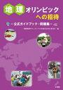 地理オリンピックへの招待 公式ガイドブック・問題集 [ 国際地理オリンピック日本委員会実行委員会 ]