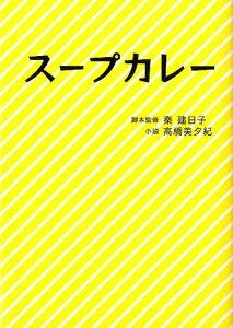 【送料無料】スープカレー