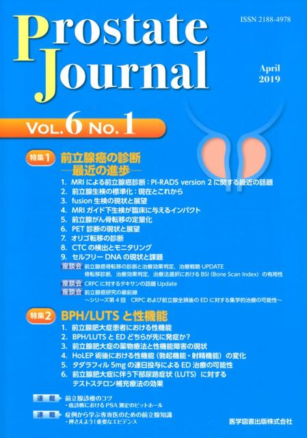 Prostate Journal(Vol.6 No.1(Apri)画像