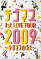 テゴマス 1st LIVE TOUR 2009〜テゴマスのうた〜