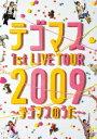 テゴマス 1st LIVE TOUR 2009〜テゴマスのうた〜 [ テゴマス ]